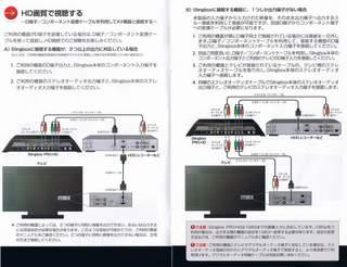 スリングボックス(HD画質で視聴).jpg